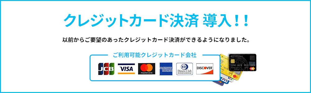 クレジットカードを導入しました