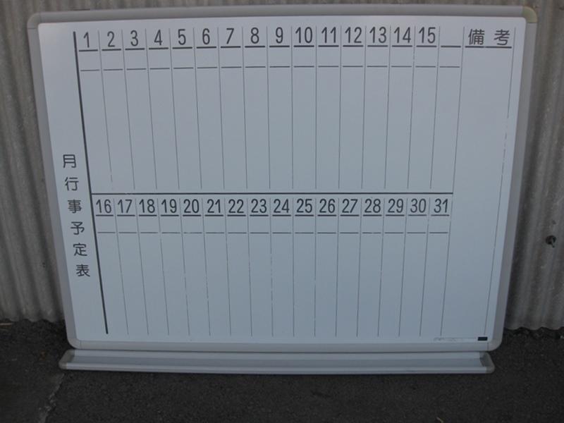 ウチダ ホワイトボード 月予定表